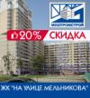 ЖК «На улице Мельникова»